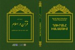 'Quran in Islam' Published in Armenian