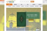 China Shutters Islamic Bookstore in Beijing, Detains Owner