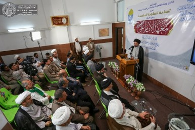 """Imam Ali (AS)"" Research Center for Quranic Studies Opens in Najaf"