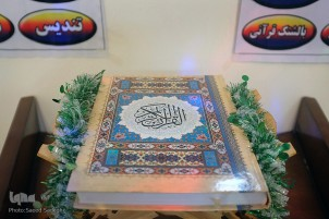 Tabriz Quran Exhibition