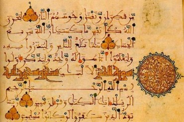 Rare Quran Manuscript Found in Tunisia