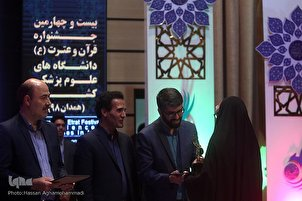 Iran Health Ministry Quran Competitions Wrap Up